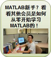 MATLAB初学者必读